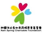 財團法人台北市雨揚慈善基金會