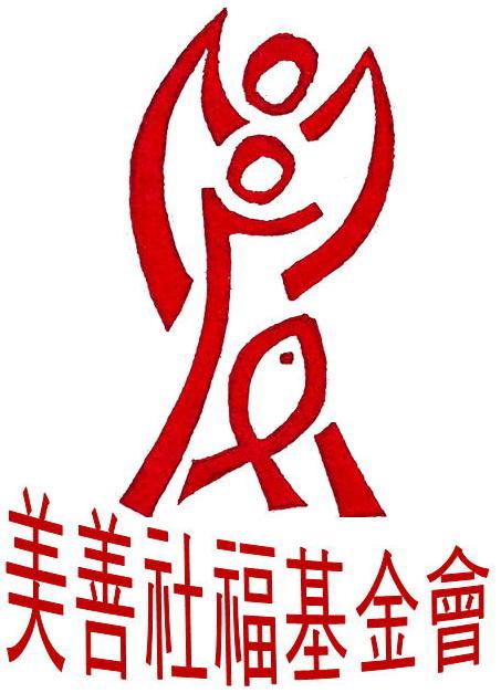 財團法人臺南市私立天主教美善社會福利基金會