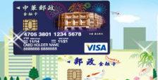 郵政VISA金融卡