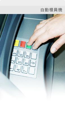 郵政ATM據點查詢