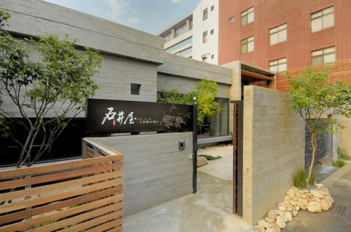 石井屋日本料理大門