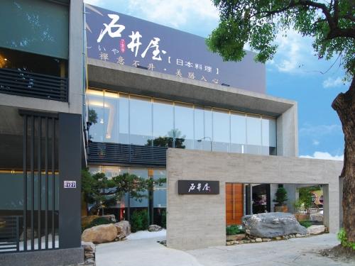 石井屋日本料理店(石井屋日本料理 台中店)