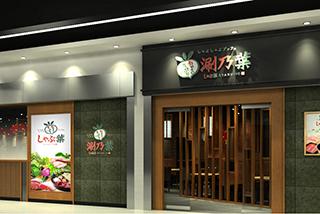 涮乃葉日式涮涮鍋(台中大遠百店(遠百10樓))4