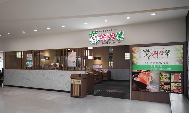 涮乃葉日式涮涮鍋(桃園台茂店(台茂購物中心6樓))15