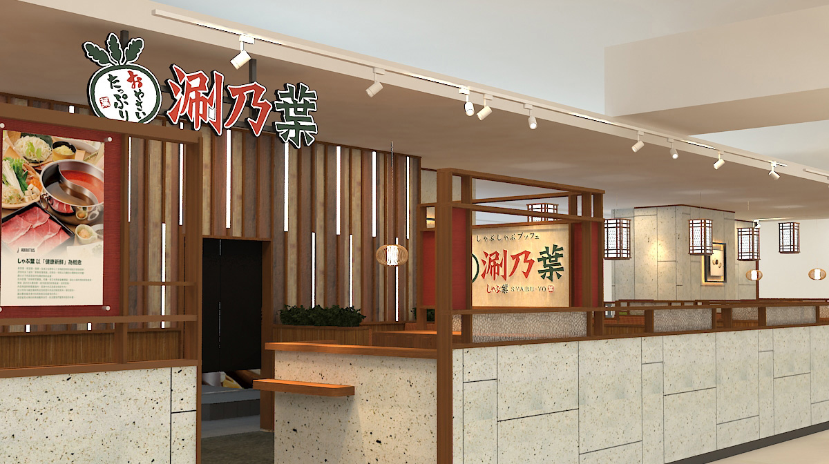 涮乃葉日式涮涮鍋(桃園台茂店(台茂購物中心6樓))2