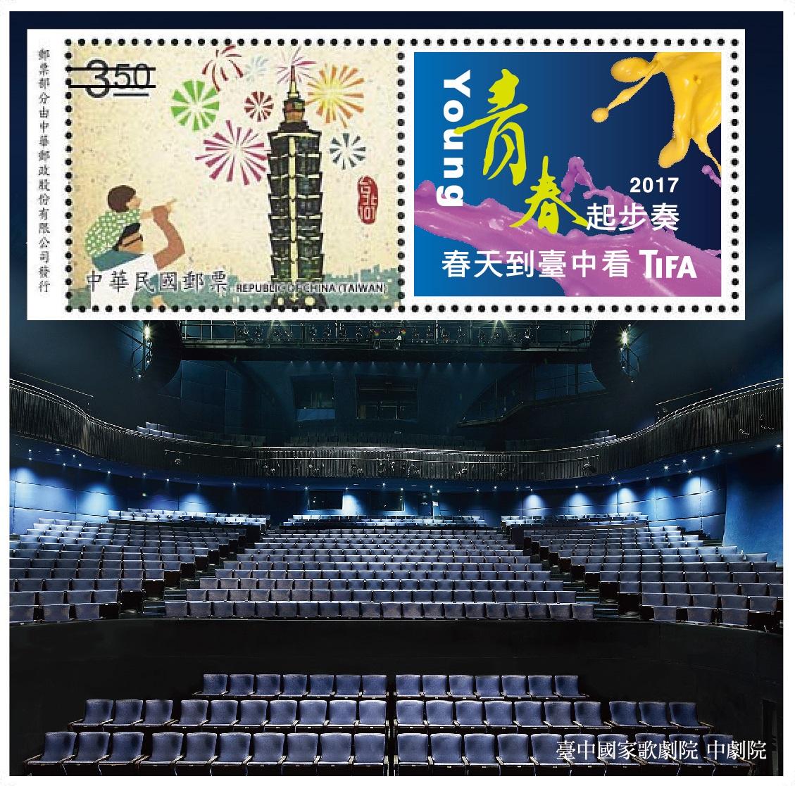 105年11月1日智12月25日現場刷郵政VISA金融卡購買「2016 歌劇院開幕季」演出票券,贈送臺中國家歌劇院開幕紀念名片型個人化郵票1枚