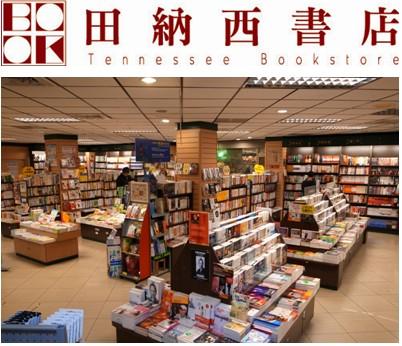 田納西書店(田納西書店)