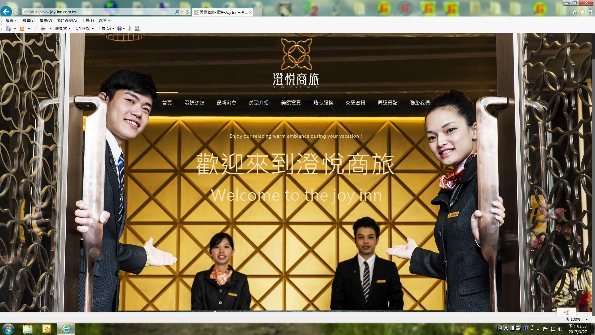 澄悅商旅首頁