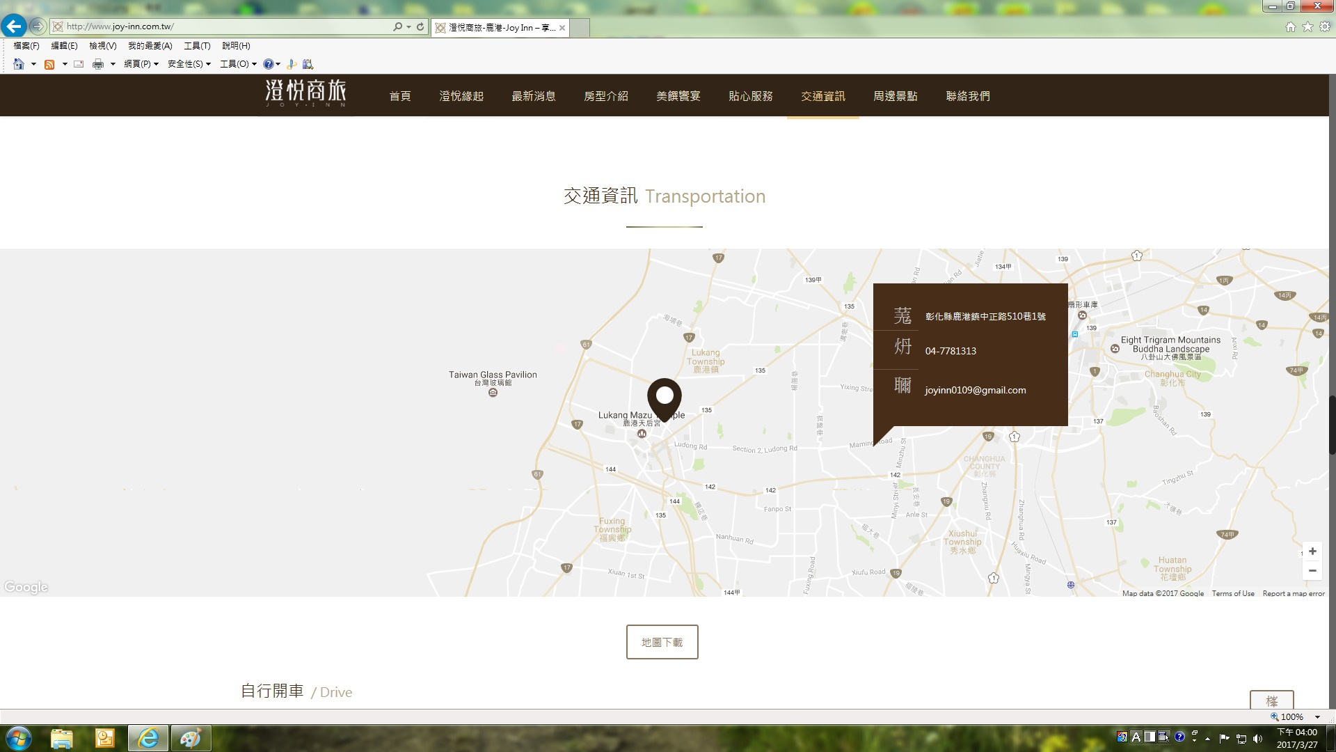 澄悅商旅交通資訊