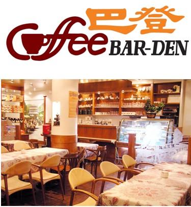 巴登咖啡(雲林店)