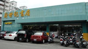 新世紀書店(總店)