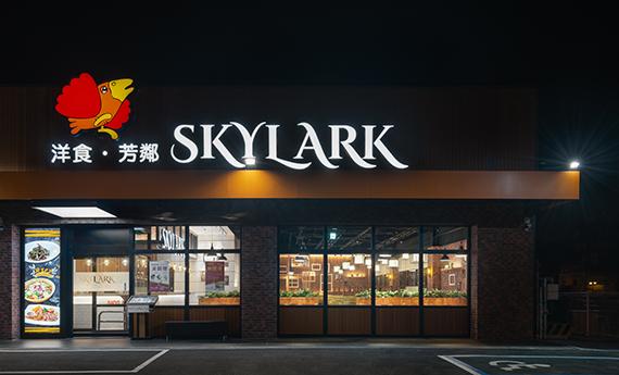 Skylark洋食·芳鄰(士林中山北店)6