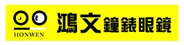 鴻文鐘錶眼鏡公司(名品店)