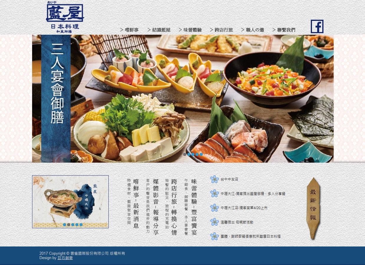 藍屋日本料理和風御膳(台南南紡店)