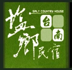 鹽鄉民宿餐廳(鹽鄉民宿餐廳)