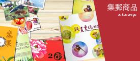 廣告連結:集郵商品小廣告