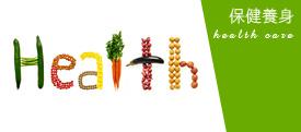 廣告連結:保健養身小廣告