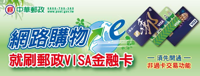廣告連結:郵政VISA金融卡「非過卡交易」