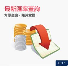 廣告連結:最新匯率查詢