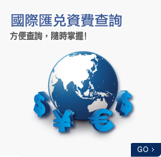 廣告連結:國際匯兌資費查詢
