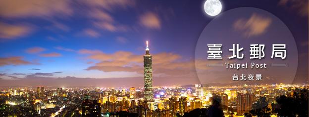 台北郵局形象