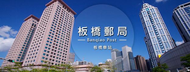 廣告連結:板橋郵局形象(另開視窗)