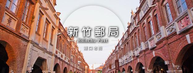 新竹郵局形象