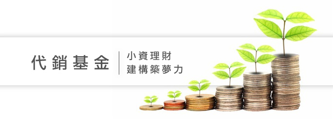 廣告連結:小資理財 建構築夢力