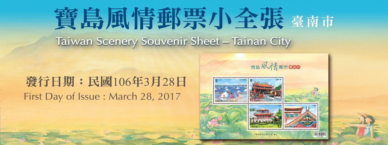 廣告連結:特651 寶島風情郵票小全張-臺南市