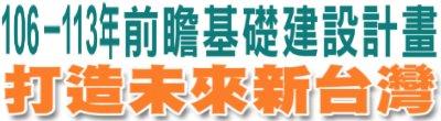 廣告連結:行政院「106-113年前瞻基礎建設計畫─打造未來新台灣」廣告(另開視窗)