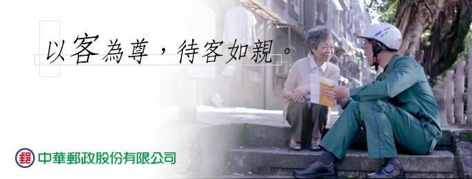 廣告連結:郵人精神:以客為尊,待客如親。(另開視窗)