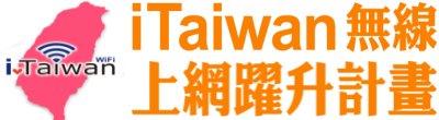 廣告連結:行政院「iTaiwan無線上網躍升計畫」廣告(另開視窗)