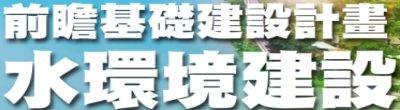 廣告連結:行政院「前瞻基礎建設計畫─水環境建設」廣告(另開視窗)