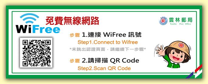 Wifree訊息推播服務