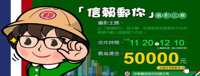 廣告連結:中華郵政「信賴郵你」攝影比賽資訊
