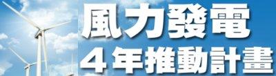 廣告連結:行政院「風力發電4年推動計畫」廣告(另開視窗)