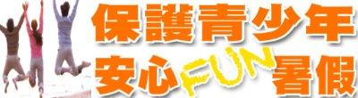 廣告連結:行政院「保護青少年安心FUN暑假」廣告(另開視窗)