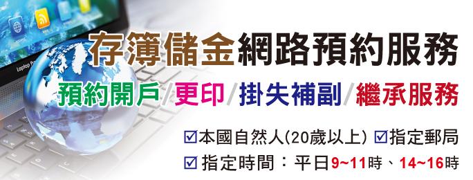 存簿儲金網路預約服務