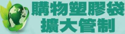 廣告連結:行政院「購物塑膠袋擴大管制」廣告(另開視窗)