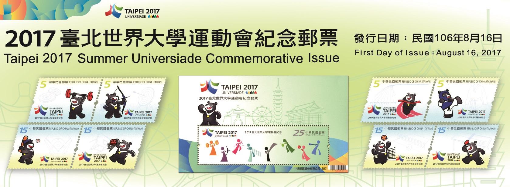 廣告連結:紀335 2017臺北世界大學運動會紀念郵票