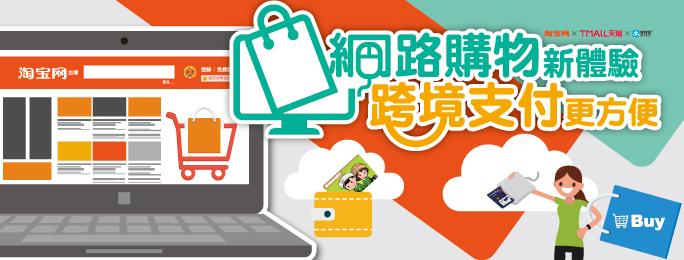 廣告連結:網路購物新體驗