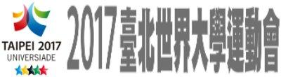廣告連結:行政院「2017臺北世界大學運動會」廣告(另開視窗)