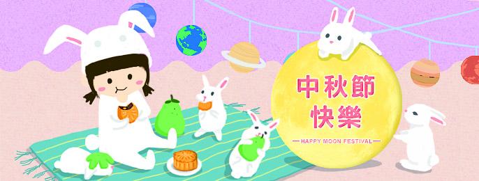 廣告連結:中秋節快樂