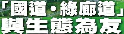廣告連結:「國道●綠廊道」與生態為友(另開視窗)