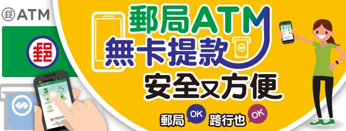廣告連結:郵局ATM無卡提款,安全又方便