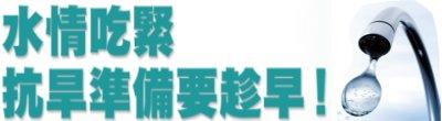 廣告連結:行政院「水情吃緊 抗旱準備要趁早!」廣告(另開視窗)