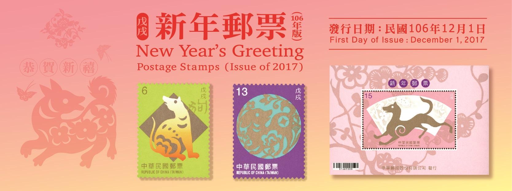 廣告連結:特659 新年郵票(106年版)