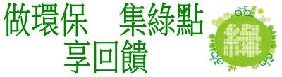 廣告連結:行政院「做環保集綠點享回饋」廣告