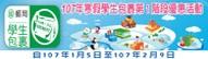 廣告連結:107年寒假學生包裹第1階段優惠活動