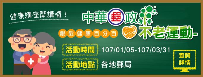廣告連結:中華郵政不老運動-銀髮健康百分百活動